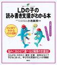 LDの子の読み書き支援がわかる本 (健康ライブラリーイラスト版) [ 小池 敏英 ]
