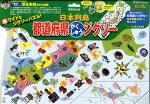 日本列島都道府県がくしゅうジグソー