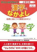 【バーゲン本】れんしゅうちょう漢字となかよし(小学3年)
