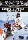 新米ヨットマンのためのセーリングクルーザー虎の巻 これ1冊でセーリングをマスター [ 高槻和宏 ]