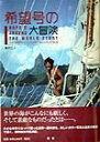 希望号の大冒険 小さな自作ヨットによる世界一周9万キロの航海 [ 藤村正人 ]