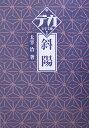 斜陽 (デカ文字文庫) [ 太宰治 ]