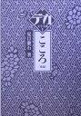 こころ(後編) (デカ文字文庫) 夏目漱石