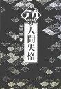 人間失格 (デカ文字文庫) [ 太宰治 ]