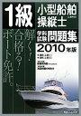 1級小型船舶操縦士(上級科目)学科試験問題集(2010年版)