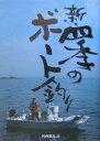 新・四季のボート釣り [ 竹内真治 ]
