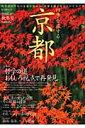四季を旅する京都(2006ー07秋冬号)