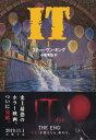 It(1) (文春文庫) [ スティーヴン・キング ]