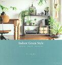 Indoor Green Style グリーンのある暮らし (Todayムック)