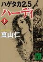 ハゲタカ2.5 ハーディ(上) (講談社文庫) [ 真山 仁 ]