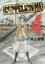 COPPELION(4) コッペリオン (ヤングマガジンKC) [ 井上智徳 ]