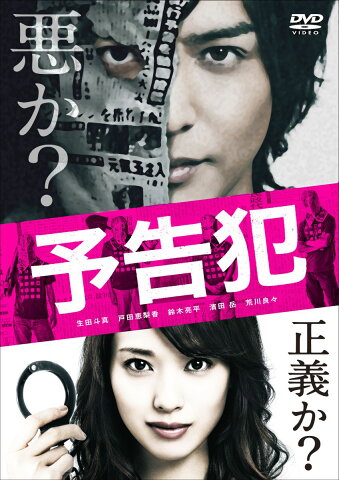 映画「予告犯」通常版 【Blu-ray】 [ 生田斗真 ]