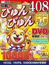 印刷するだけ びゅんびゅん年賀状 DVD 2018 [ 年賀...