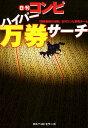 日刊コンピハイパー万券サーチ [ 「競馬最強の法則」日刊コンピ研究チーム ]