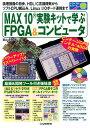 MAX10実験キットで学ぶFPGA&コンピュータ [ 圓山 宗智 ]