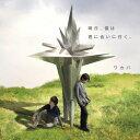 テレビアニメ「世界一初恋」エンディング主題歌::明日 僕は君に会いに行く。 ワカバ