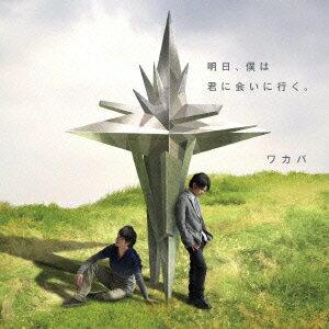 テレビアニメ「世界一初恋」エンディング主題歌::明日、僕は君に会いに行く。 [ ワカバ ]