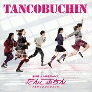 TANCOBUCHIN(CD+DVD)