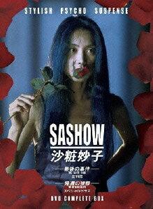 沙粧妙子 -最後の事件ー THE LAST CASE 全11話 -帰還の挨拶ー THE RETURN SALUTE スペシャルドラマ DVD COMPLETE BOX