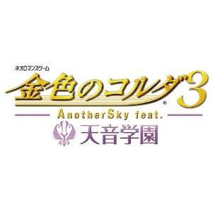 金色のコルダ3 AnotherSky feat.天音学園 トレジャーBOX