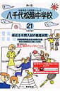 八千代松陰中学校(21年度用)