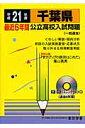 千葉県公立高校入試問題(一般選抜)(平成21年度)