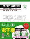 今日の治療指針 2017年版[デスク判] [ 福井 次矢 ]