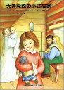 大きな森の小さな家 インガルス一家の物語1 (福音館文庫) [ ローラ・インガルス・ワイルダー ]