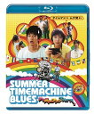サマータイムマシン・ブルース【Blu-ray】 [ 瑛太 ] - 楽天ブックス