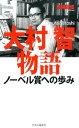 大村智物語 ノーベル賞への歩み [ 馬場錬成 ]