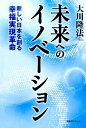 未来へのイノベーション [ 大川隆法 ]