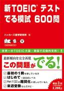 【定番】<br />新TOEICテストでる模試600問