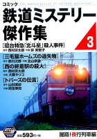 鉄道ミステリー傑作集(3)