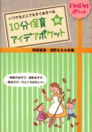 10分保育アイデアポケット(秋 ...
