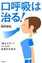 口呼吸は治る! 「歯みがき」でよくなる!画期的改善法 [ 梅田龍弘 ]