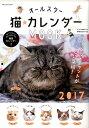 オールスター猫カレンダーMOOK(2017) [ ネコまる編集部 ]