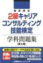 国家検定2級キャリアコンサルティング技能検定学科問題集第4版 [ 東京リーガルマインド ]