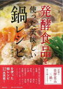 【バーゲン本】発酵食品を使った美味しい鍋レシピ [ 柳瀬 真澄 ]