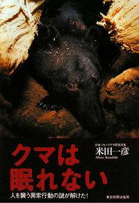 クマは眠れない,米田一彦