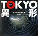 【送料無料】Tokyo異形