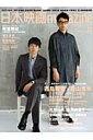 日本映画magazine(vol.24) 日本映画を愛するすべての人へ 西島秀俊森山未來『セイジー陸の魚ー』 相葉雅紀 生田斗真 菅 (Oak mook)