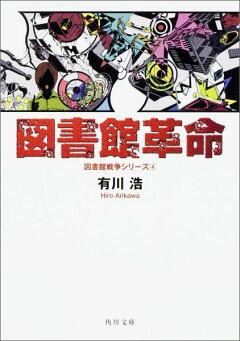 図書館革命(図書館戦争シリーズ4)