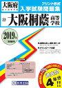 大阪桐蔭高等学校 (2019年春受験用)