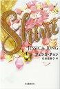 Shine(シャイン) ジェシカ チョン