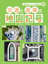 交通と産業の地図記号 (教科書にでてくる地図記号 2) 一般財団法人日本地図センター