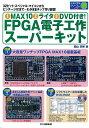 1MAX102ライタ3DVD付き! FPGA電子工作スーパーキット [ 圓山 宗智 ]