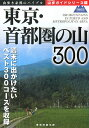 東京・首都圏の山300