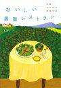 【送料無料】おいしい農園レストラン