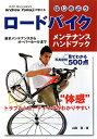 【送料無料】はじめようロードバイクメンテナンスハンドブック