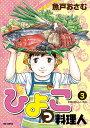 ひよっこ料理人(3) (ビッグ コミックス〔オリジナル〕) [ 魚戸おさむ ]